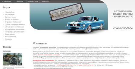 Антикварные автомобили - реставрация ретро автомобилей