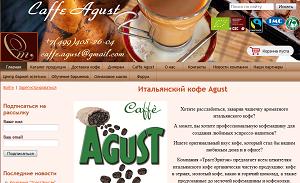 интернет магазин итальянского кофе Agust