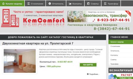 Кемкомфорт - аренда квартир на сутки в Кемерово