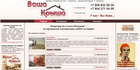 Агентство Недвижимости Ваша Крыша - аренда квартир на сутки в Кемерово