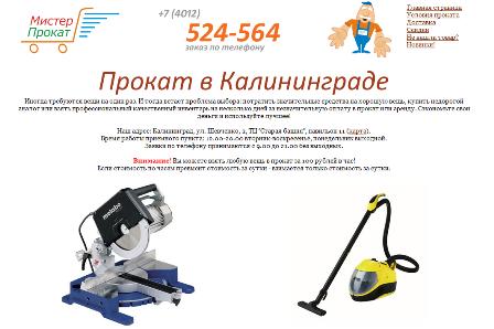 Мистер прокат: прокат и аренда в Калининграде