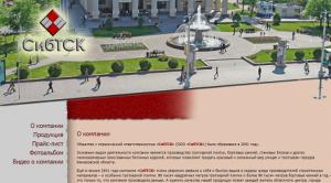 СибТСК - производство тротуарной плитки