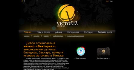 Казино Виктория - крупнейшее казино Минска