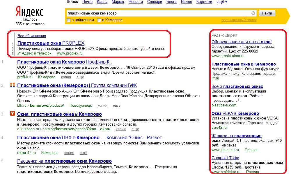 рекламные блоки системы контекстной рекламы Яндекс.Директ